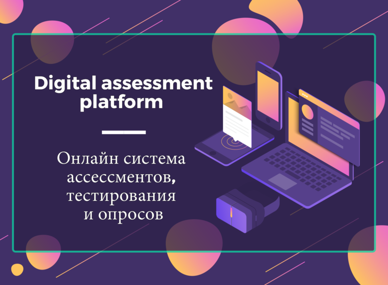 Digital assessment platform – Online system for the assessment, testing and surveys.
